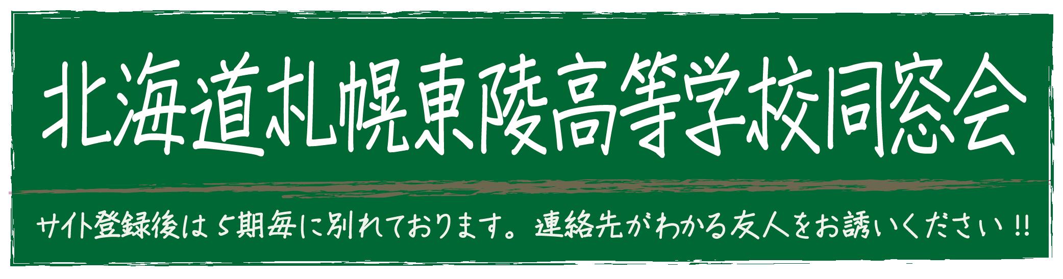 北海道札幌東陵高等学校同窓会1期-5期